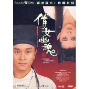 A Chinese Ghost Story Trilogy [3-Disc Boxset] [Remastered]