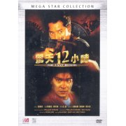 The Last Blood [Mega Star Collection]