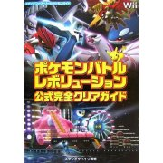Pokemon Battle Revolution Formal Perfect Clear Guide