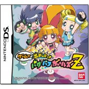 Game de Demashita! Powerpuff Girls Z