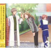Tokimeki Memorial Girl's Side 2nd Kiss Drama & Image Song Album Vol.3