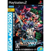 Sega Ages 2500 Vol. 31: Dennou Senki Virtual On