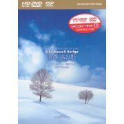 Virtual Trip Biei Furano HD Special Edition -Snow Fantasy- [HD DVD Twin Format]