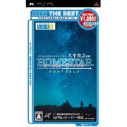 Planetarium Curator Ohira Takayuki Kanshuu: Home Star Portable (Sega the Best)