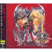 Guilty Gear 2 Overture Original Soundtrack
