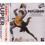Patlabor The Mobile Police: Chaptor of Griffon