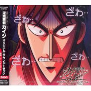 Gyakkyo Burai Kaiji Original Soundtrack