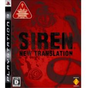 Siren: New Translation