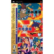 Tengai Makyou Collection (PC Engine Best Collection)