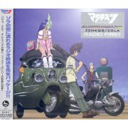 Ova Macross Dynamite 7 Radio Fire