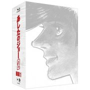 Ashita No Joe 2 Blu-ray Disc Box 1