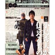 Famitsu Wave DVD [August 2008]
