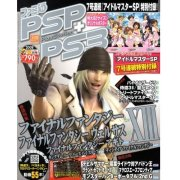 Famitsu PSP + PS3 [December 2008]
