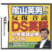 Kageyama Hideo no Hanpuku Ondoku DS Eigo