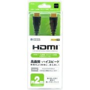 HDMI Cable 2M (Black)