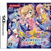 Kirarin * Revolution: Atsumete Change! Kurukira Coorde