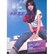 Rainie's Proclamation – Not Yet A Woman [CD+DVD]