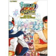 Tatsunoko vs. Capcom: Cross Generation of Heroes Official Character Guide Book