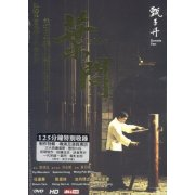 Ip Man [2-Discs Edition]