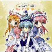 Radio CD Radio Galaxy Angel Ryoko To Yuna To Vol.4