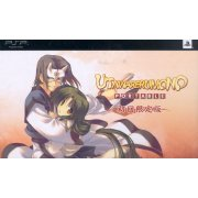 Utawarerumono Portable [Limited Edition]