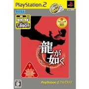 Ryu ga Gotoku (PlayStation2 the Best Reprint)