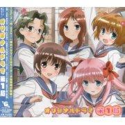 錄像遊戲的原聲音樂 Saki Drama Cd Vol 1 Kana Ueda Ami Koshimizu