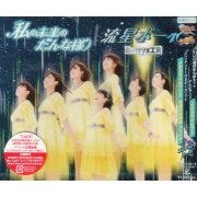 Watashi No Mirai No Dannasama / Ryusei Boy [CD+DVD Limited Edition Type B]