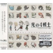 Hikari No 4 Senshi - Final Fantasy Gaiden Original Soundtrack