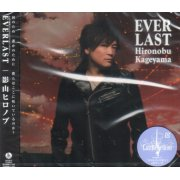 Ever Last (Last Rebellion Opening Theme)