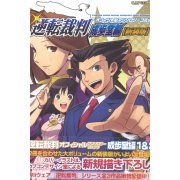 Gyakuten Saiban Official Anthology Comic Naruhodo Hen