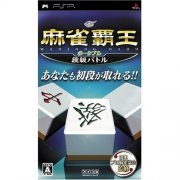 Mahjong Haoh Portable: Dankyuu Battle (Mycom Best)