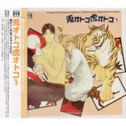 Dramatic CD Collection Usagi Otoko Tora Otoko 1