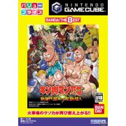 Kinnikuman 2nd Generations (Bandai the Best)