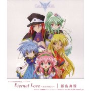 Galaxy Angel - Intro Theme Song: Eternal Love - Hikari No Tenshi Yori