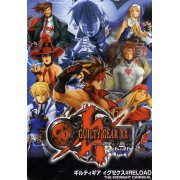 Guilty Gear XX #Reload - The Midnight Carnival