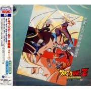 Dragon Ball Z Music Collection Vol.2 (Animex Series Limited Release)
