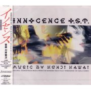 Innocence / Ghost in the Shell 2 Original Soundtrack