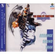 The King of Fighters 2000 Arrange Sound Trax