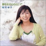 Yume wo Akiramenaide - Gyakkyo Nine Remastered Version [CD+DVD Limited Edition]