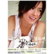 Clockwise - Gigi Leung New + Best Selection [Limited Edition]