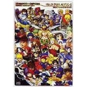 Namco x Capcom Official Guidebook