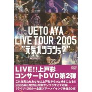 Aya Ueto Live Tour 2005 - Genki Hatsuratsu?