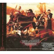 Dirge of Cerberus: Final Fantasy VII Original Soundtrack