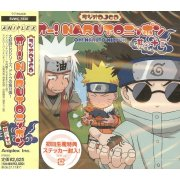 Radio DJ CD Oh! Naruto Nippon Vol.13