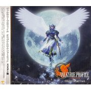 Valkyrie Profile: Lenneth Original Soundtrack
