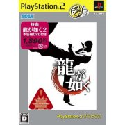 Ryu ga Gotoku (PlayStation2 the Best)
