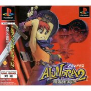Alundra 2: Mashinka no Nazo 