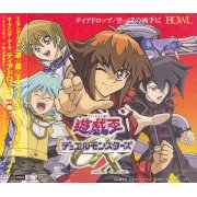 Video Game Soundtrack Yu Gi Oh Duel Monsters Gx Theme