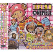 One Piece Chopperman Theme Song